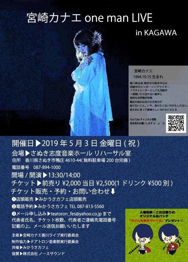 宮崎カナエ One-man Live in 香川