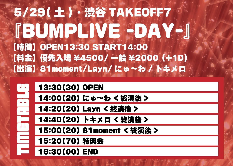 『BUMPLIVE -DAY-』