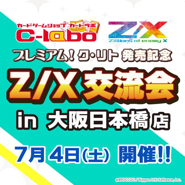 プレミアム!ク・リト発売記念 Z/X交流会 in大阪日本橋店