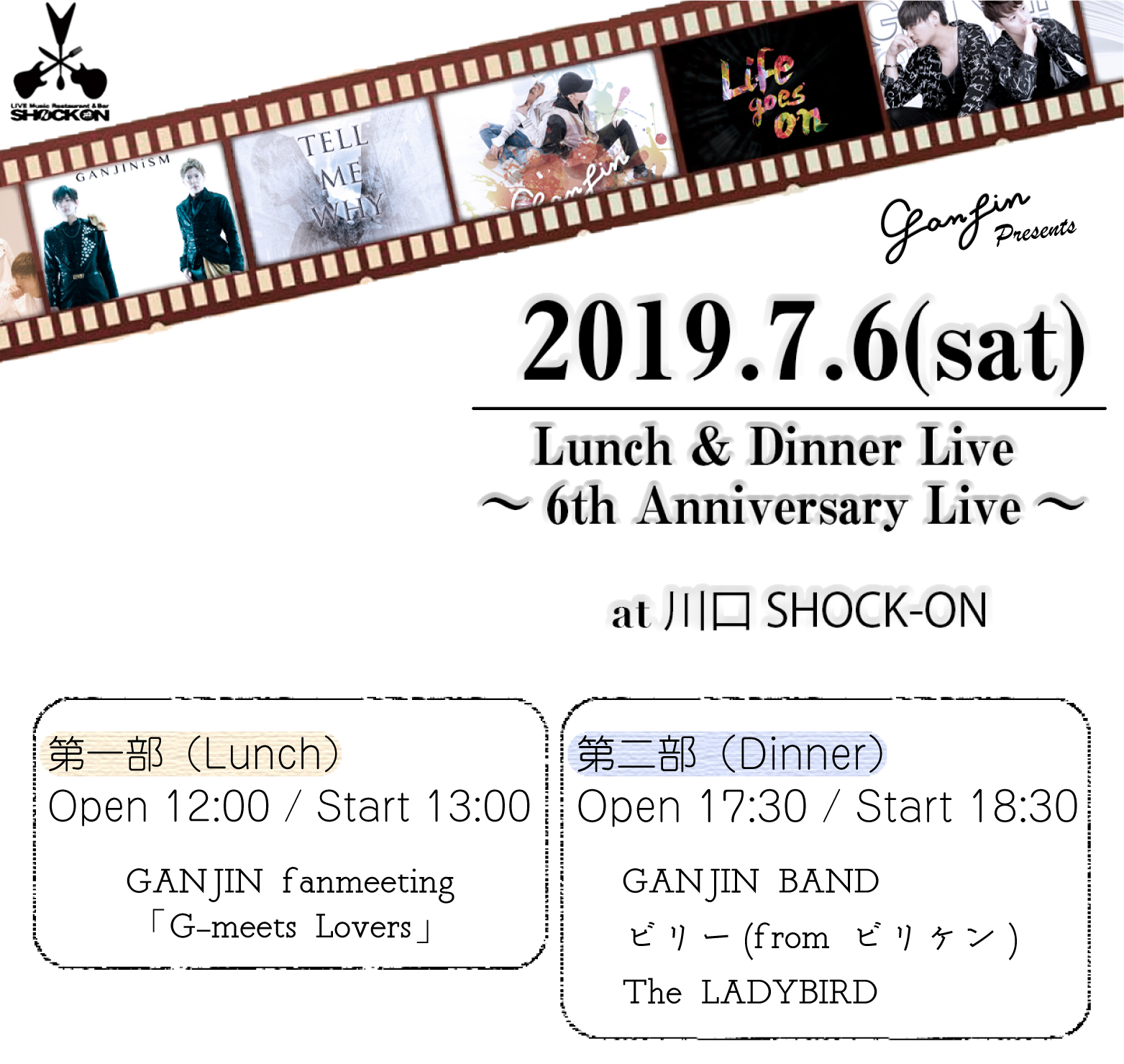 GANJIN presents 「Lunch & Dinner Live 〜6th Anniversary Party〜」