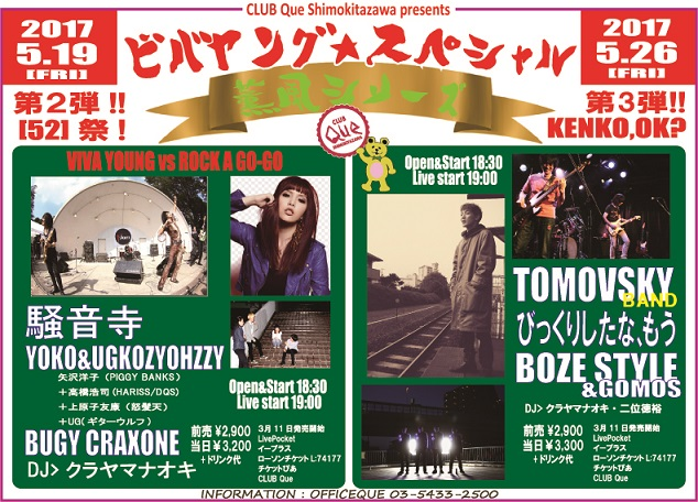 "TOMOVSKY/ びっくりしたなもう ""ビバヤング2017 ~薫風シリーズ第3弾!! KENKO,OK?~"""