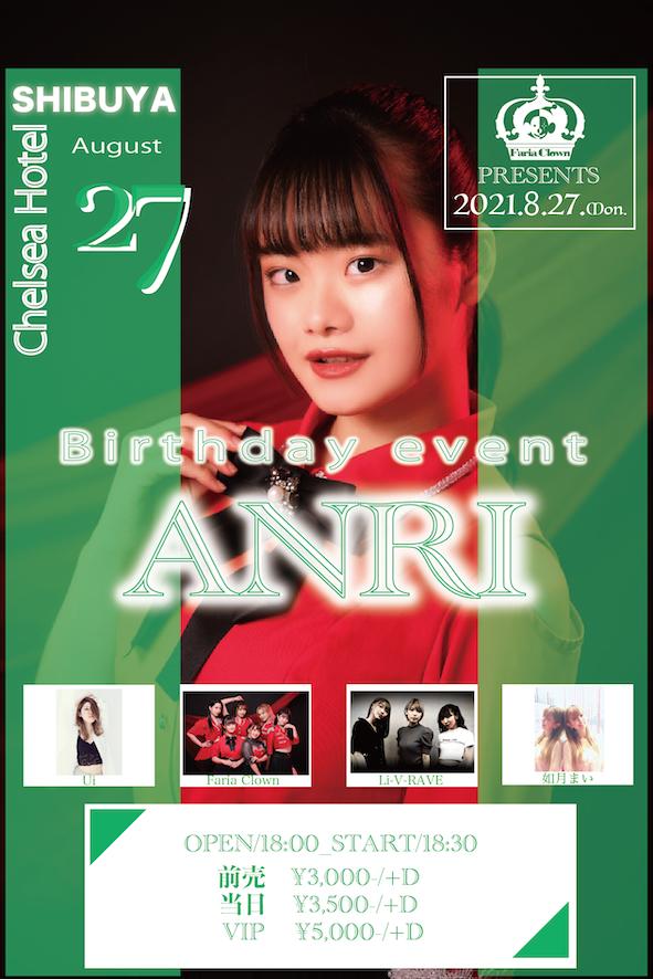 """""""FariaClown Presents ~ANRI生誕祭~"""