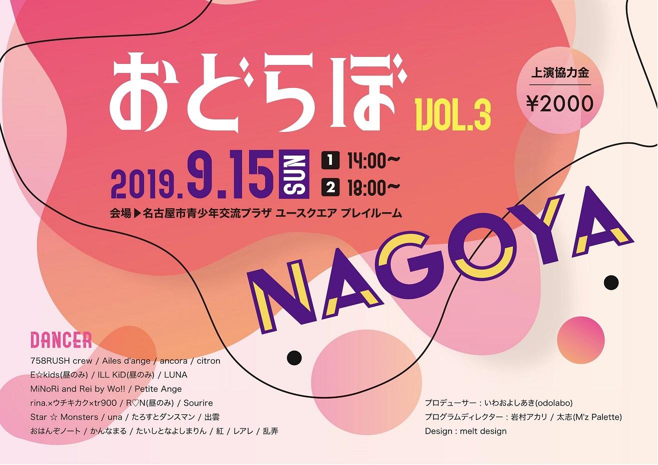 おどらぼNAGOYA  vol.3
