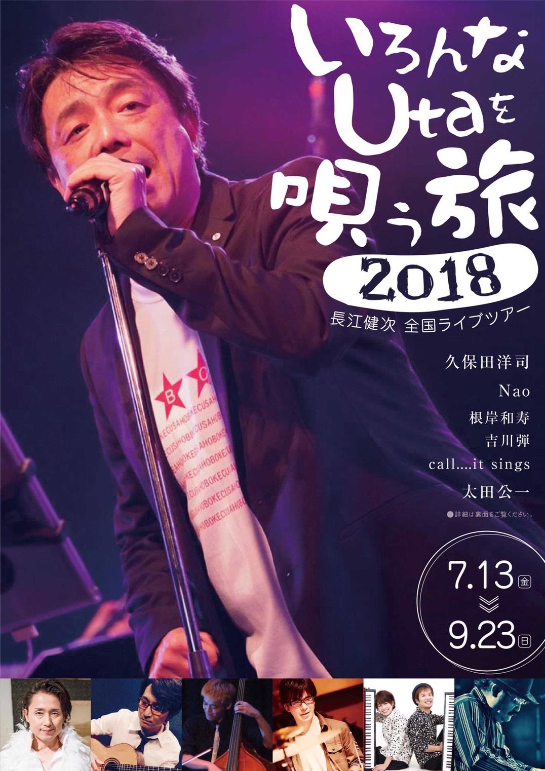 長江健次 全国ライブツアー いろんなUtaを唄う旅