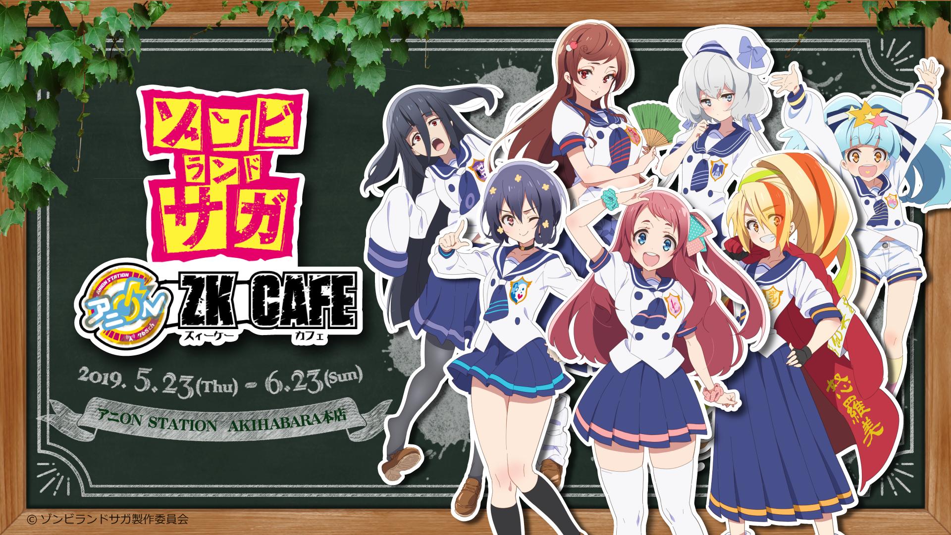 『ゾンビランドサガ ZK CAFE』オープニングトークイベント