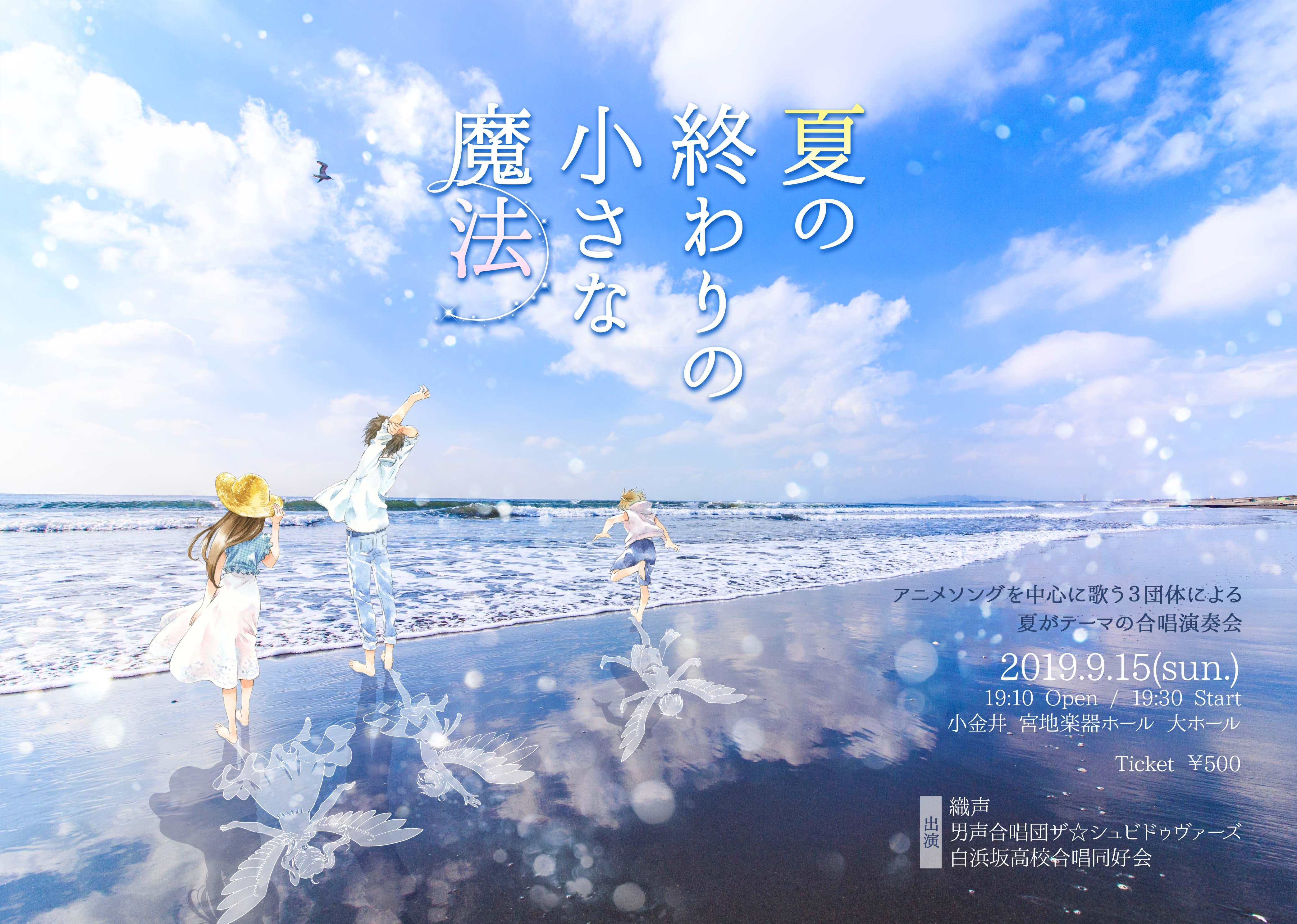 演奏会「夏の終わりの小さな魔法」