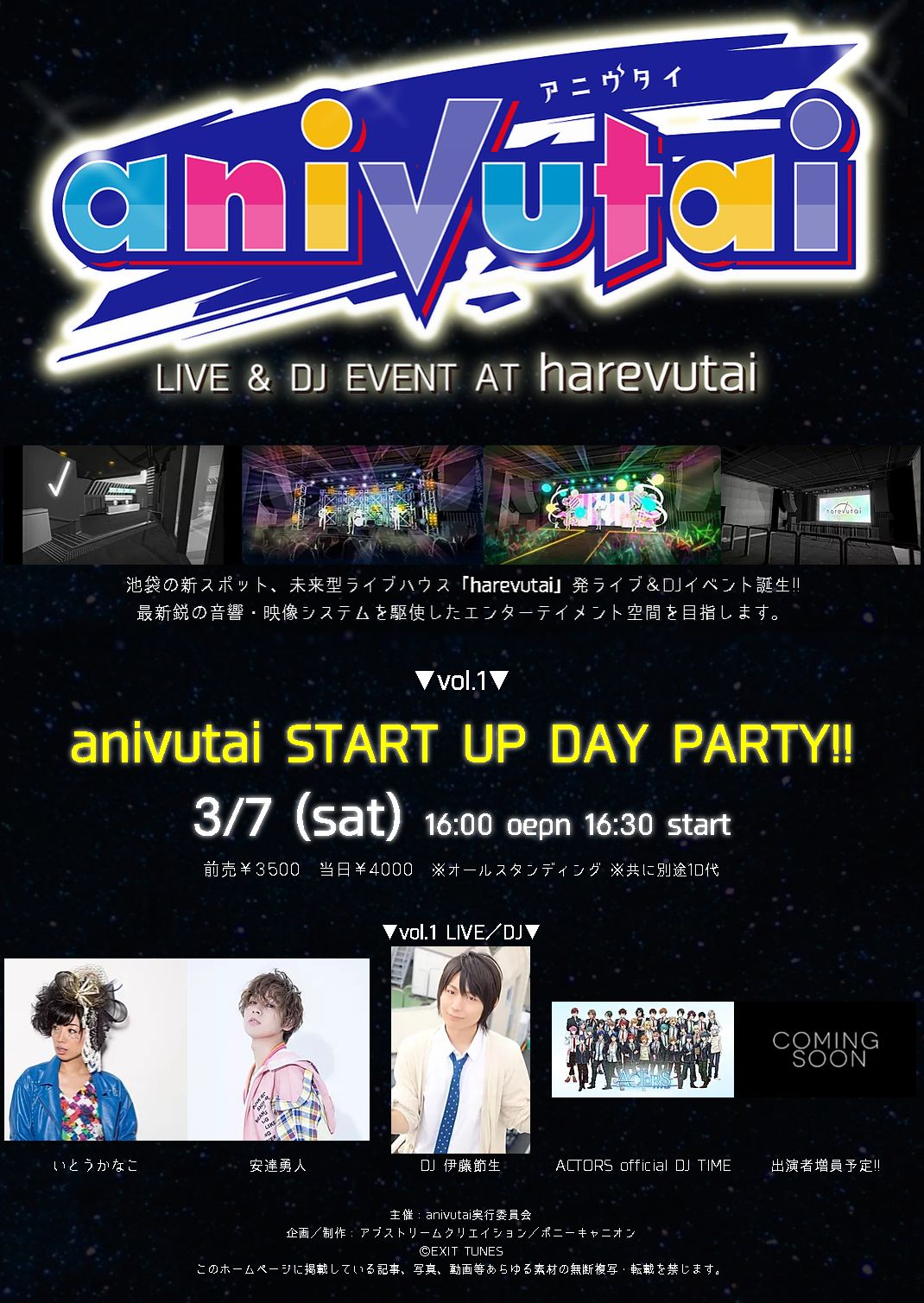 anivutai START UP DAY PARTY!!