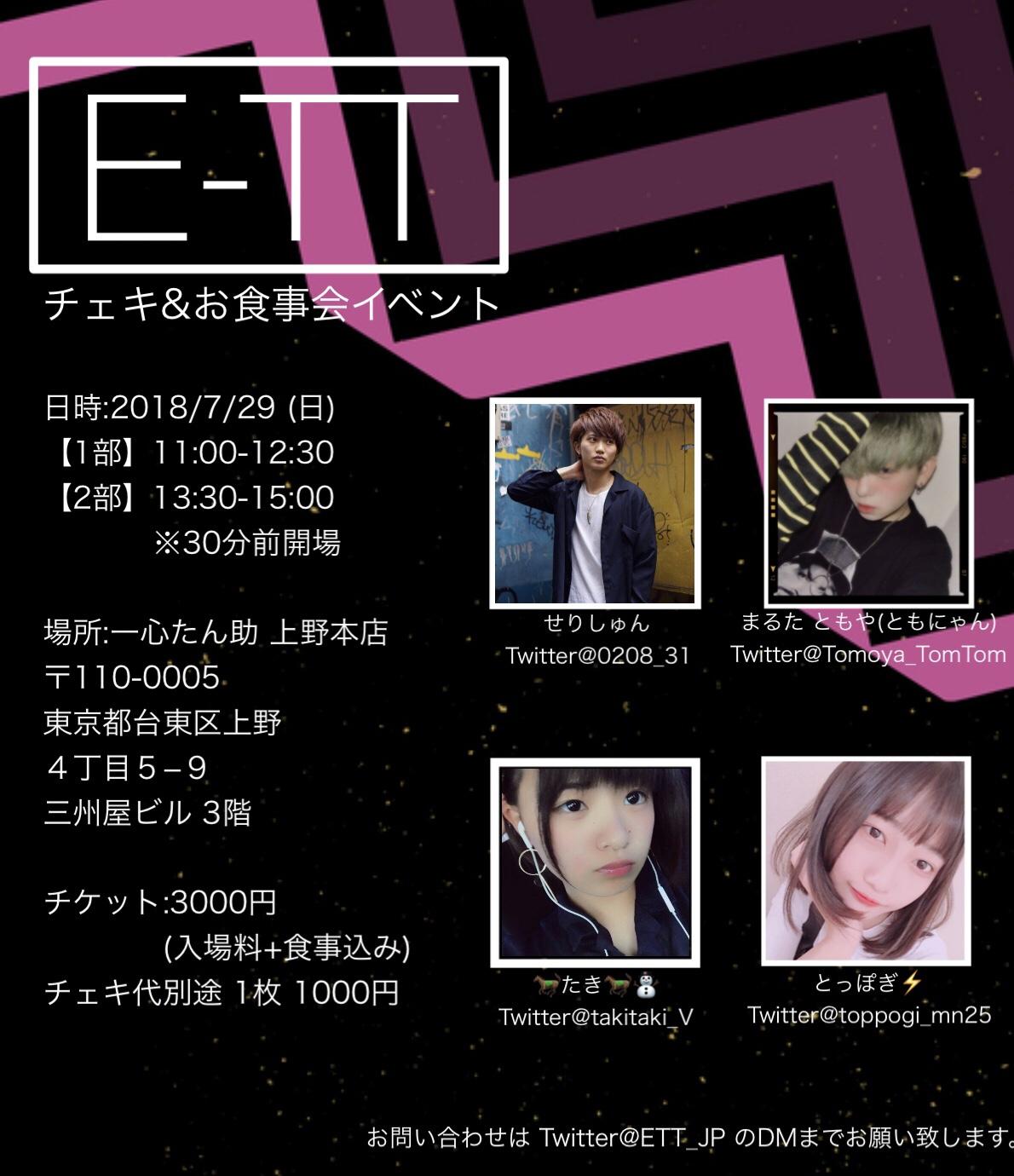 【E-TT主催】人気クリエイター × お食事&チェキ会イベント