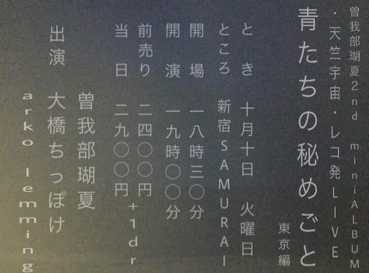 曽我部瑚夏2nd mini ALBUM「天竺宇宙」レコ発LIVE 青たちの秘めごと東京編