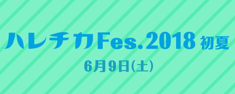 """""""ハレチカ Fes.2018 初夏"""""""