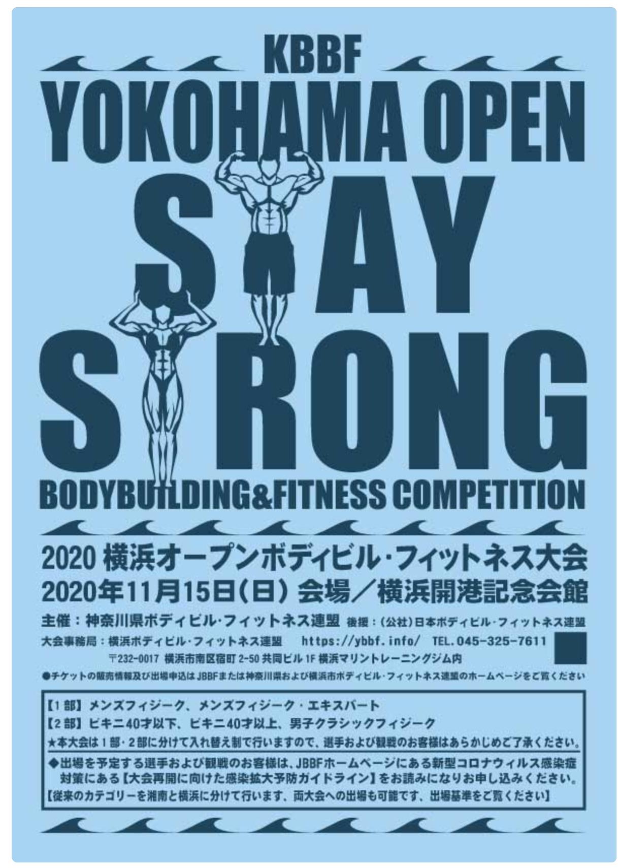 横浜オープン ボディビルフィットネス大会 2部