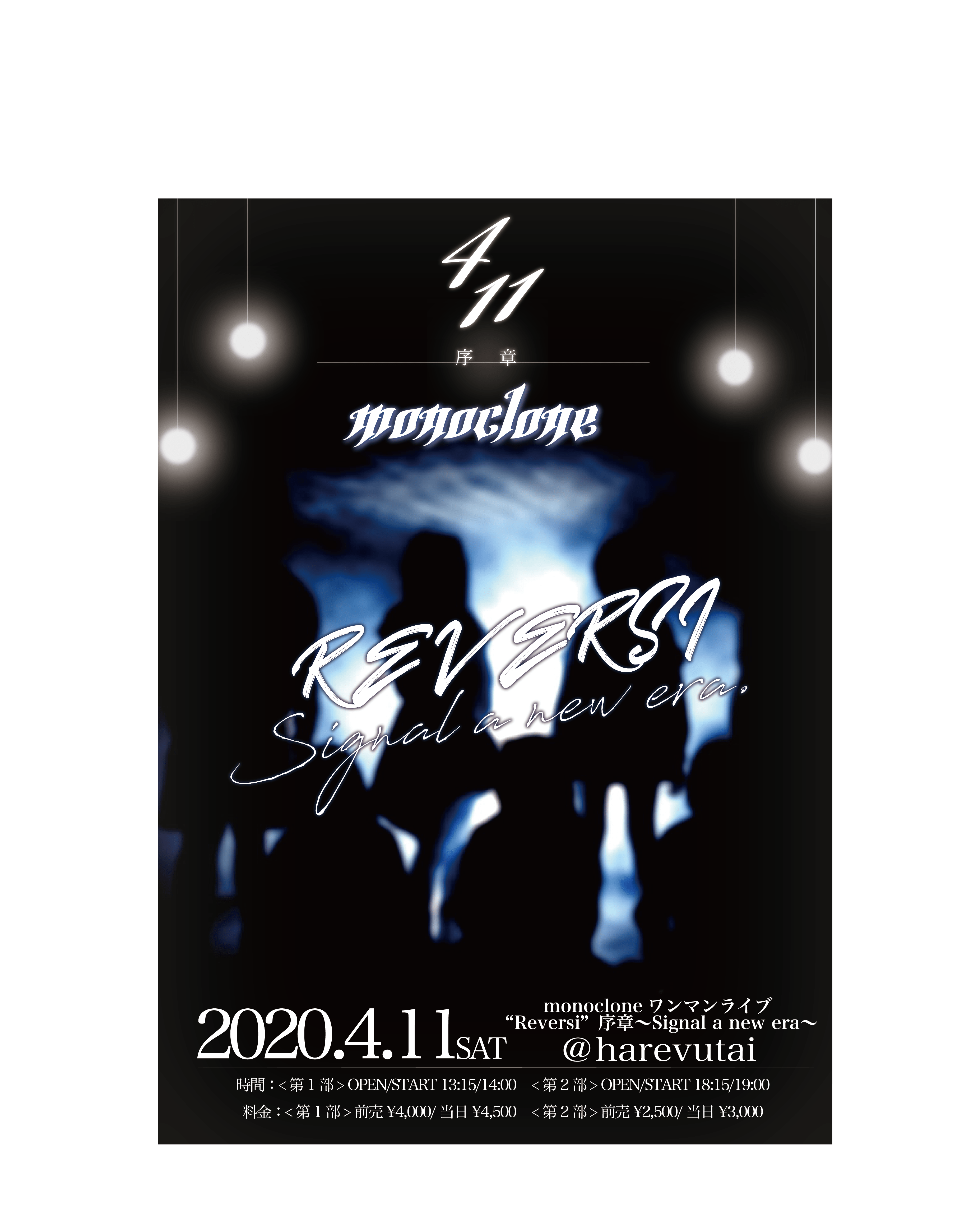 """モノクローン ワンマンライブ """"Reversi"""" 序章 〜Signal a new era〜 <第1部>"""
