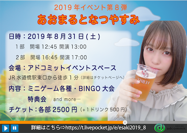 江﨑葵 2019年イベント第8弾  あおまると夏休み