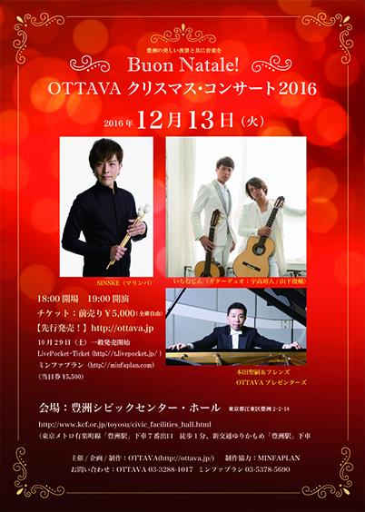 Buon Natale ! OTTAVAクリスマス・コンサート2016