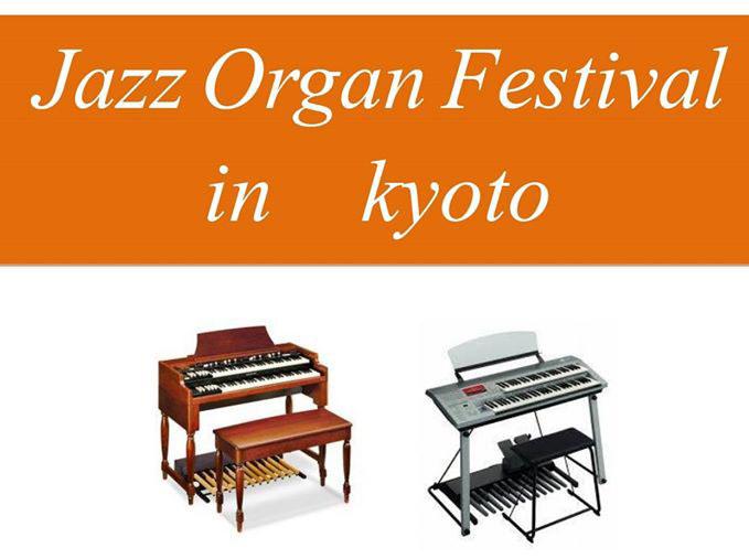 【2020 Jazz Organ Festival 】