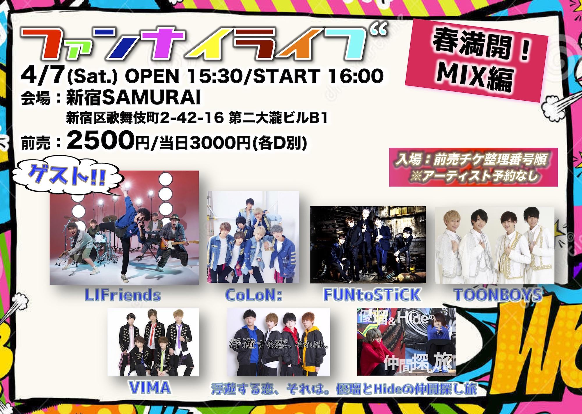 ファンナイLIVE 〜春満開!!MIX編〜