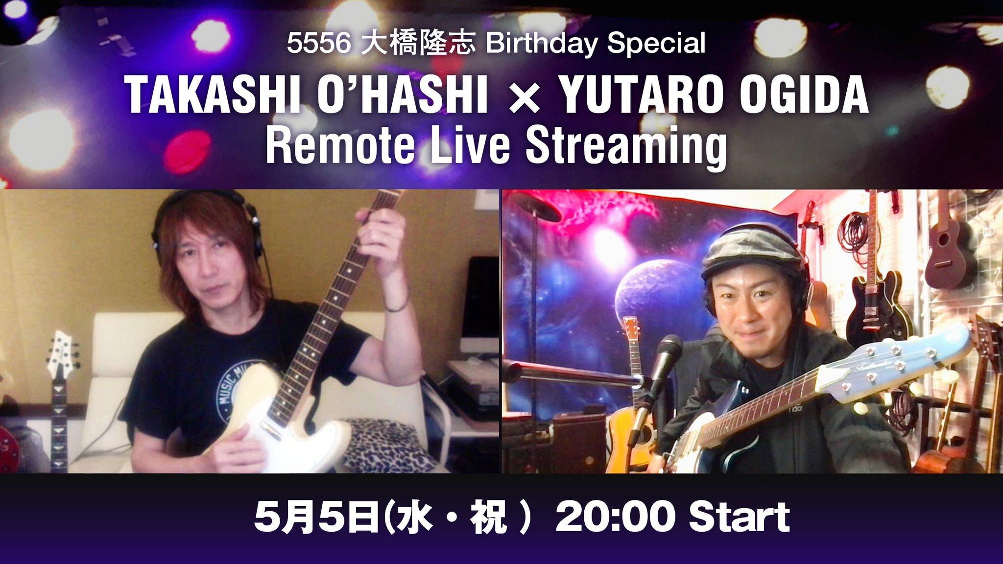 5月5日(水)20:00〜『5556 大橋隆志 Birthday Special Remote Live Streaming』