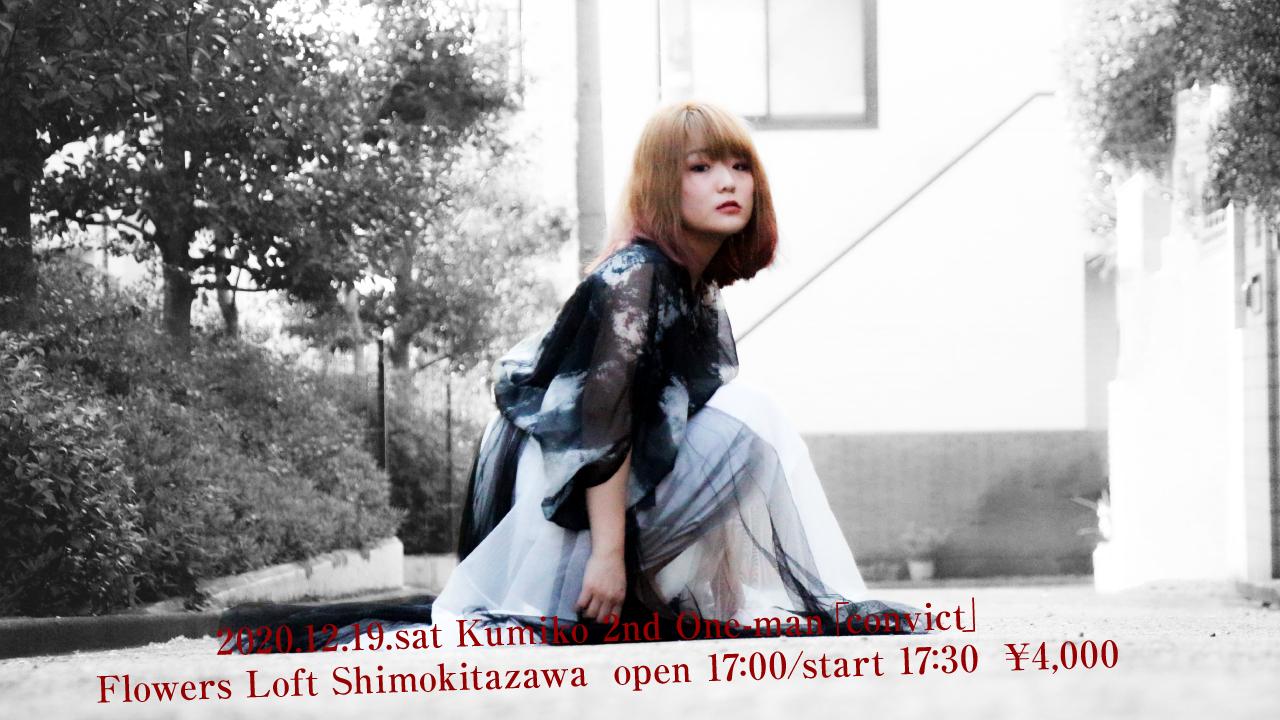 Kumiko 2nd One-man 「convict」