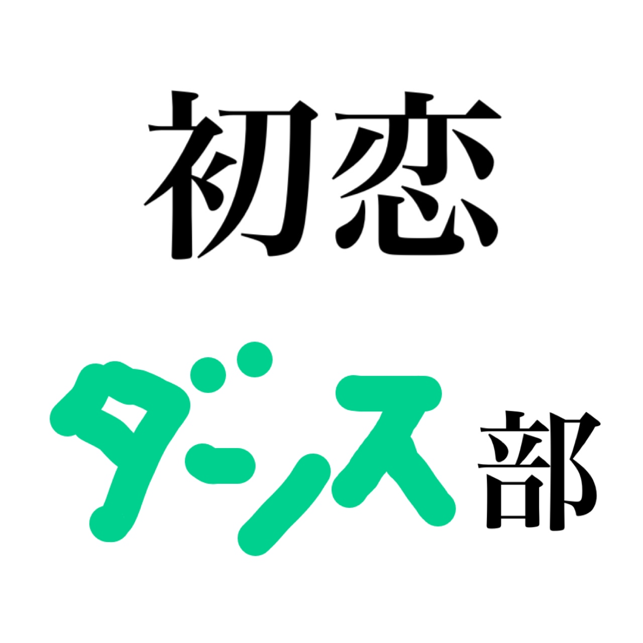【劇場】1月25日17:00〜初恋ダンス部