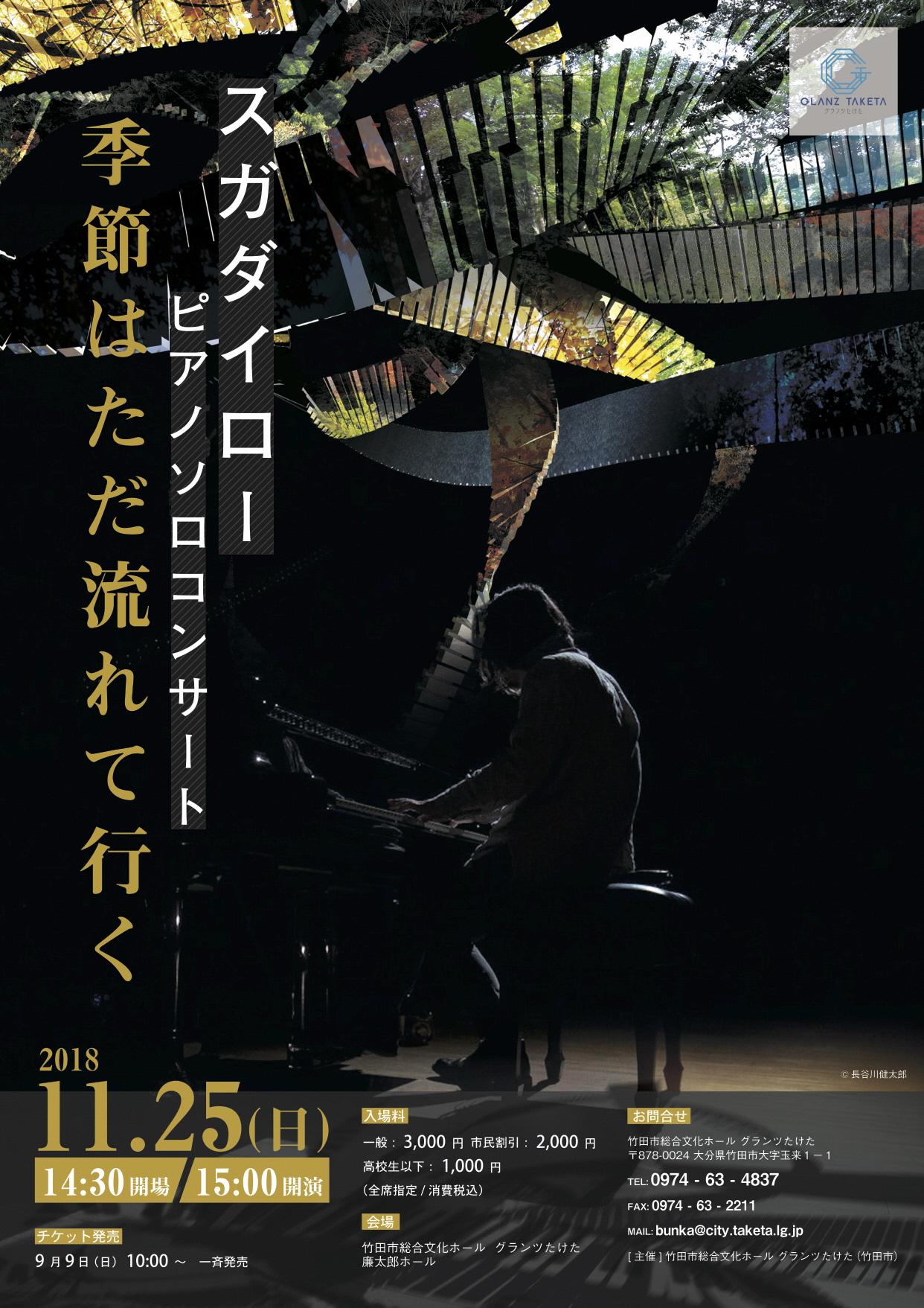 スガダイロー ピアノソロコンサート『季節はただ流れていく』