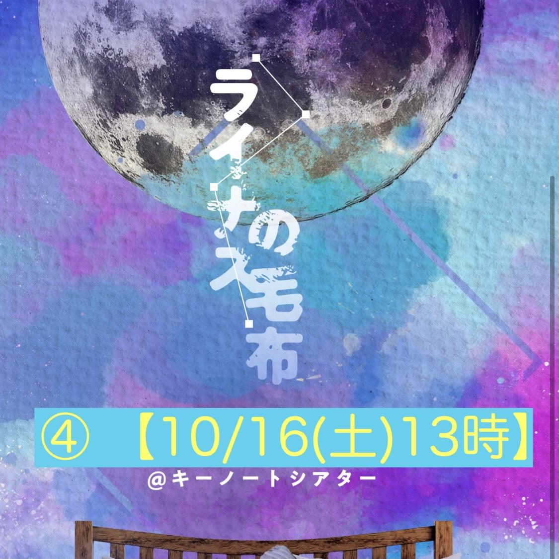 _04【10/16(土)13時】 『ライナスの毛布』