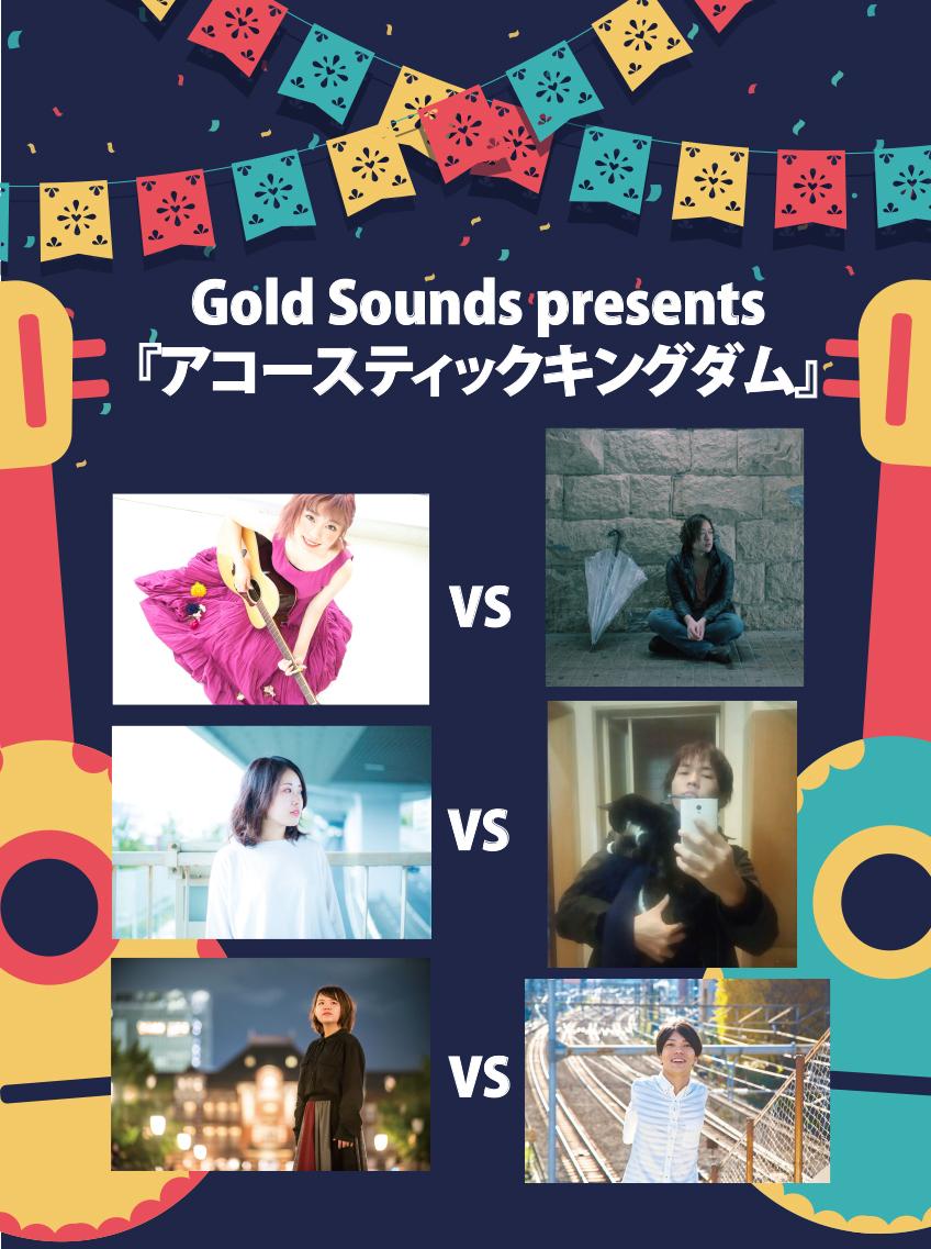 Gold Sounds presents『アコースティックキングダム』