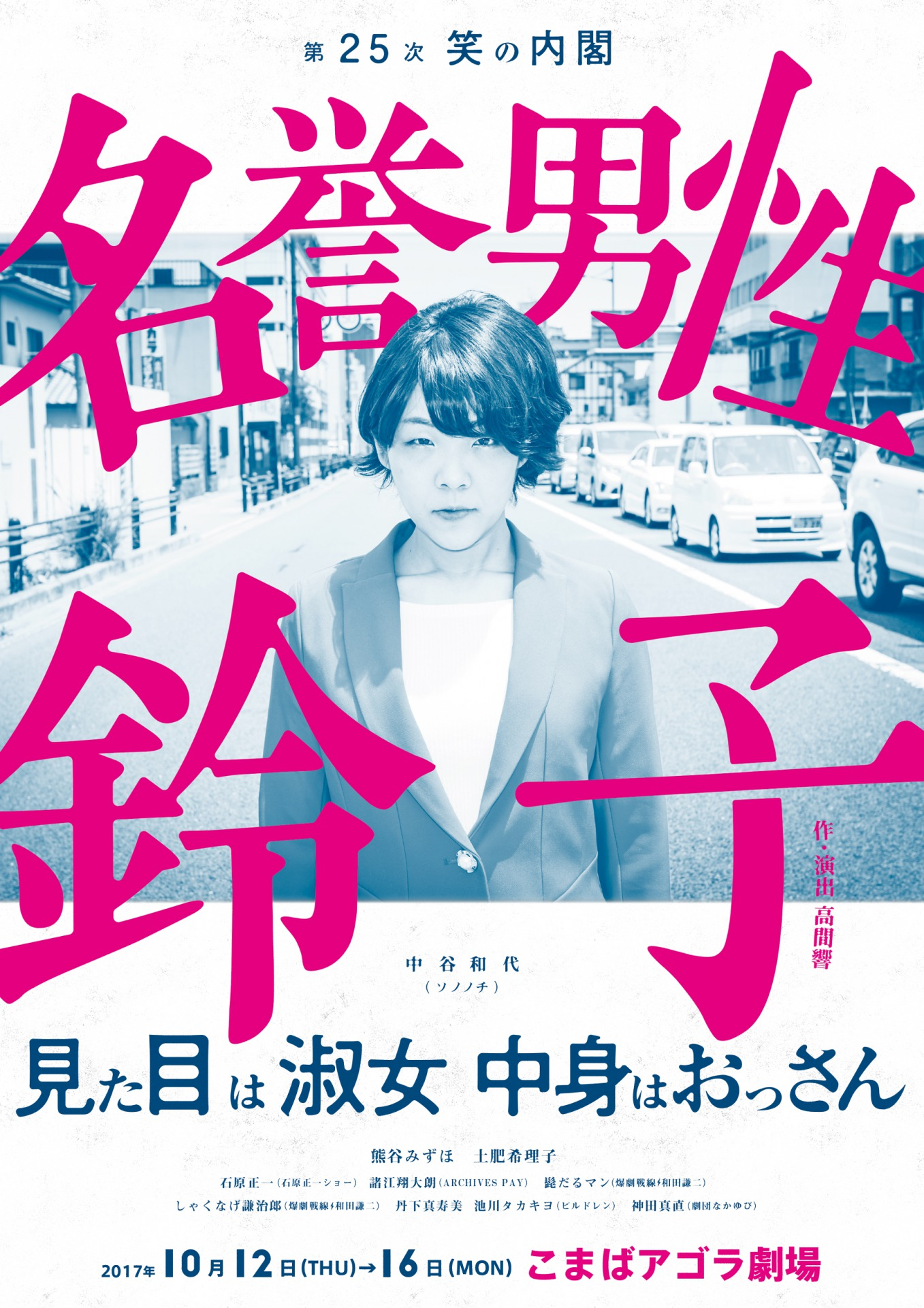 【10月14日18:30】第25次笑の内閣『名誉男性鈴子』(東京公演)