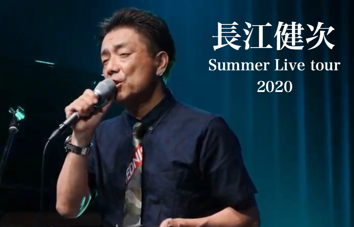 【神戸】長江健次Summer Live tour 2020 @the Cave KOBE