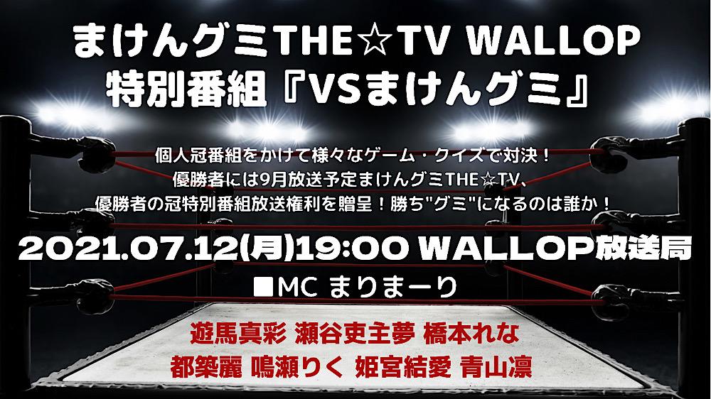 まけんグミTHE☆TV WALLOP 『VSまけんグミ!』