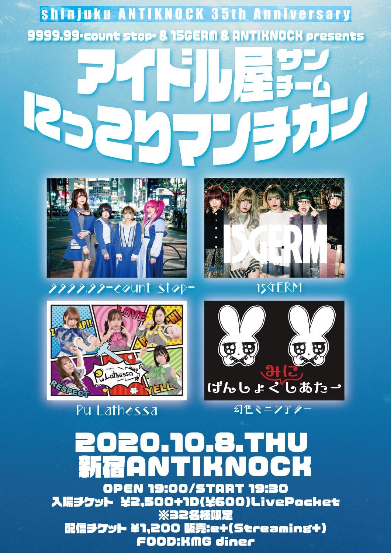 9999.99-count stop- & 15GERM & ANTIKNOCK presents 【アイドル屋㌠にっこりマンチカン】