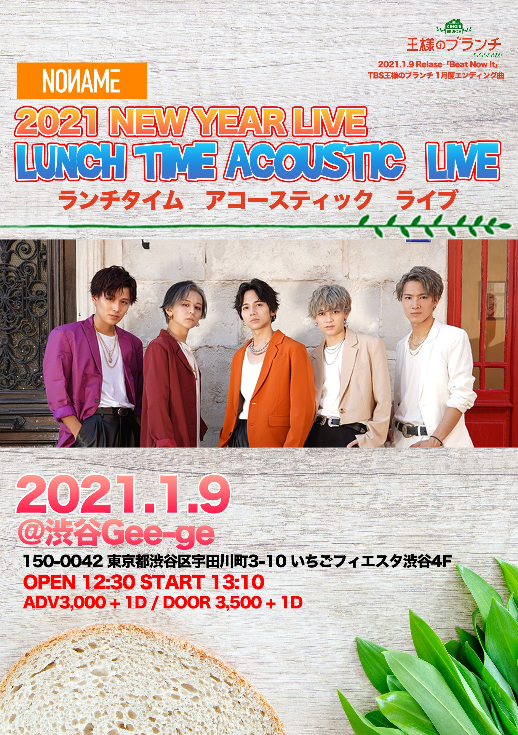 Lunch Time Acoustic Live