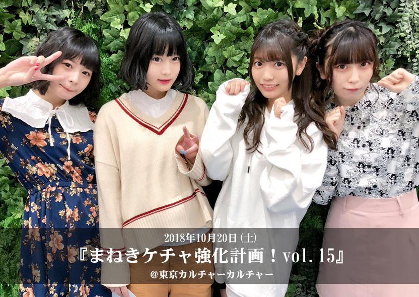 10月20日(土) 『まねきケチャ強化計画!vol.15』