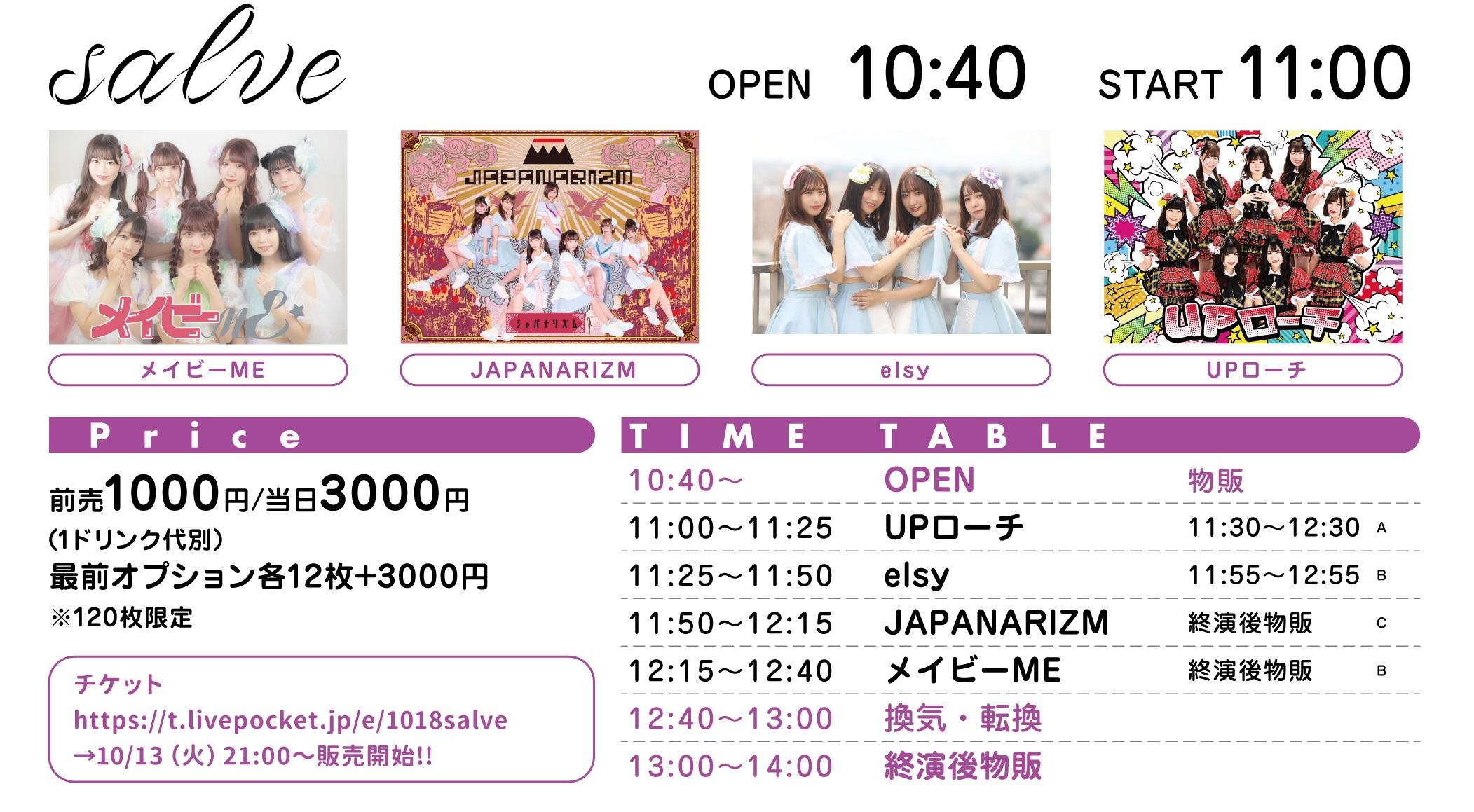 2020/10/18(日)1部 『salve』新宿ReNY