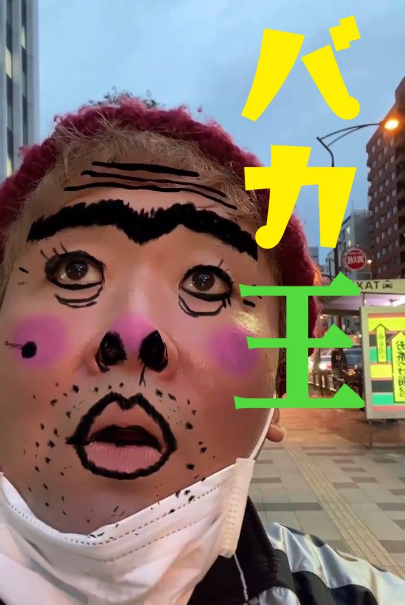 【劇場】2月13日14:00〜バカ王