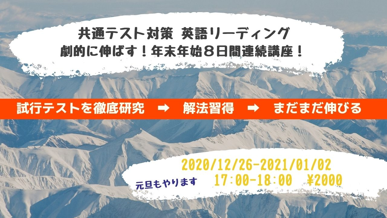 がるたんTV【夕陽】『共通テスト英語リーディング(攻略の王道)』冬季全8回分チケット