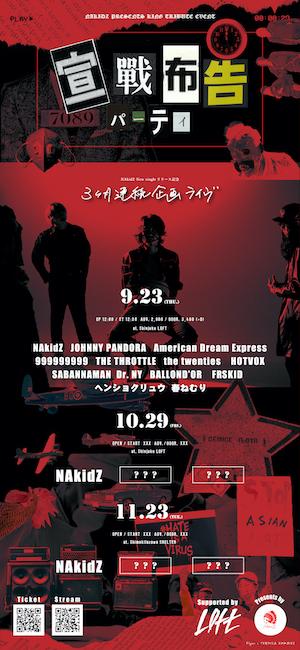 NAkidZ 5ヶ月連続配信シングル第1弾【共喰い】レコ発『宣戦布告パーティ』supported by SHINJUKU LOFT