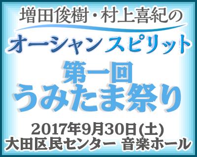 「増田俊樹・村上喜紀のオーシャンスピリット」第一回うみたま祭り