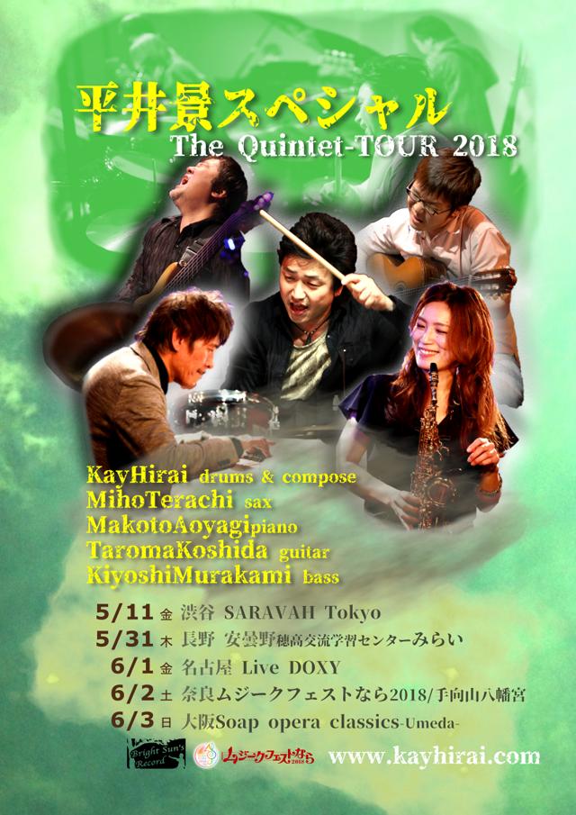 平井景スペシャル ~The Quintet・TOUR 2018~