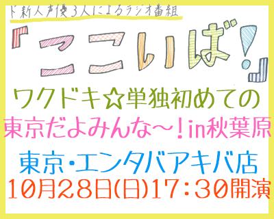 「ここいば!」ワクドキ☆単独初めての東京だよみんな~!in秋葉原