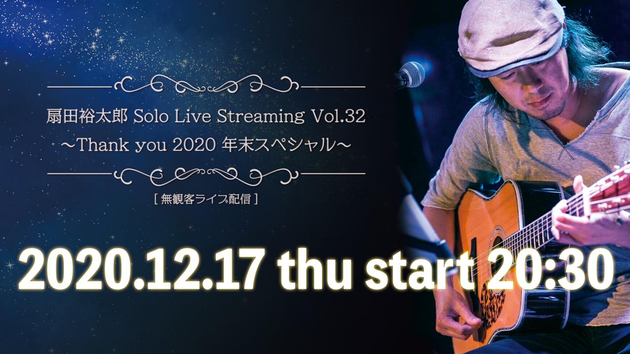 【再配信】12月20日(日)20:00〜 扇田裕太郎 Solo Live Streaming Vol.32 〜Thank You 2020 年末スペシャル〜
