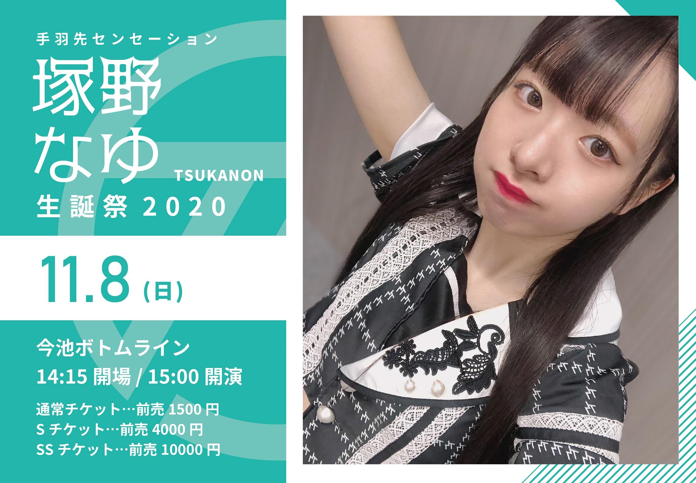 塚野なゆ生誕祭2020
