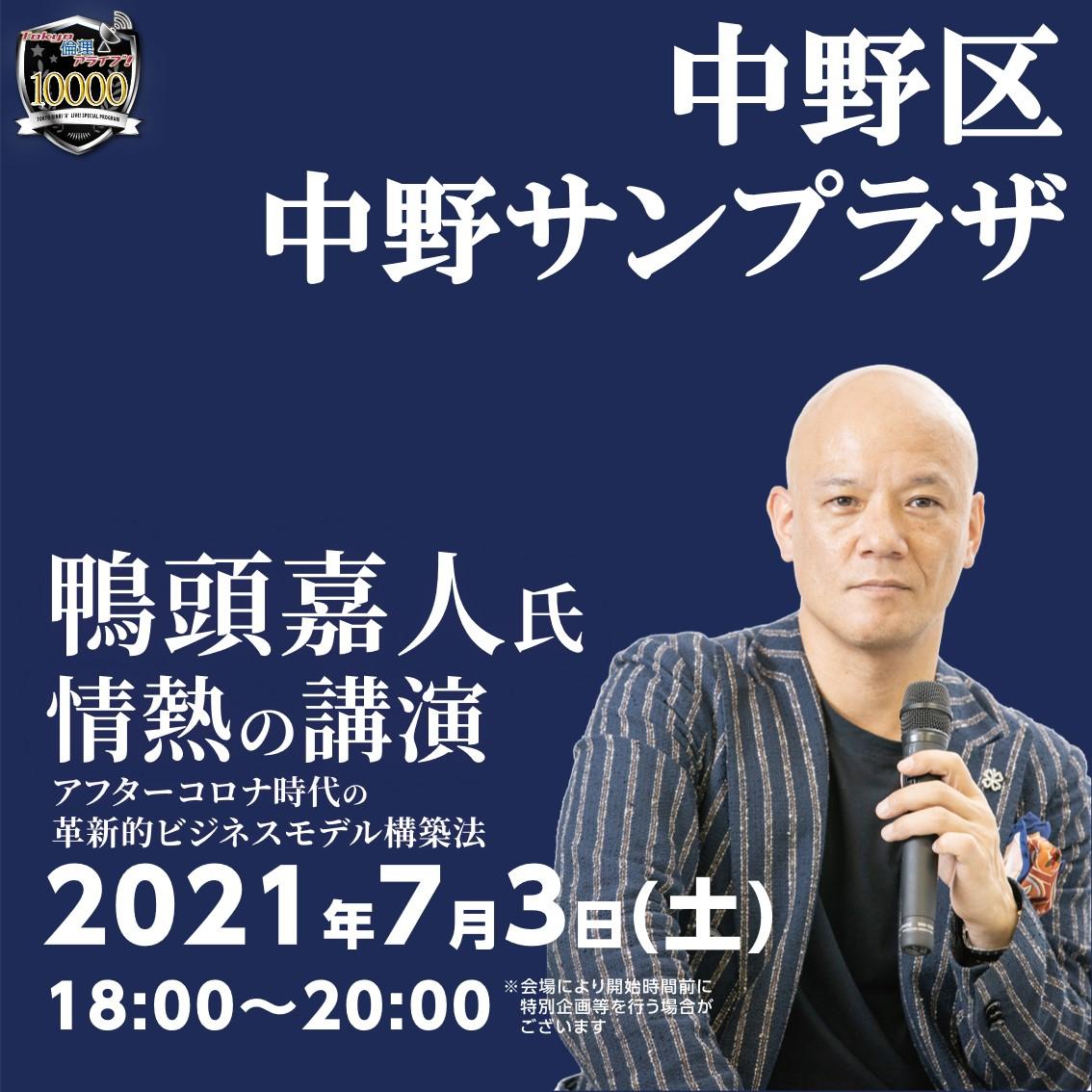 【中野区】倫理アライブ10000サテライト会場【中野サンプラザ】