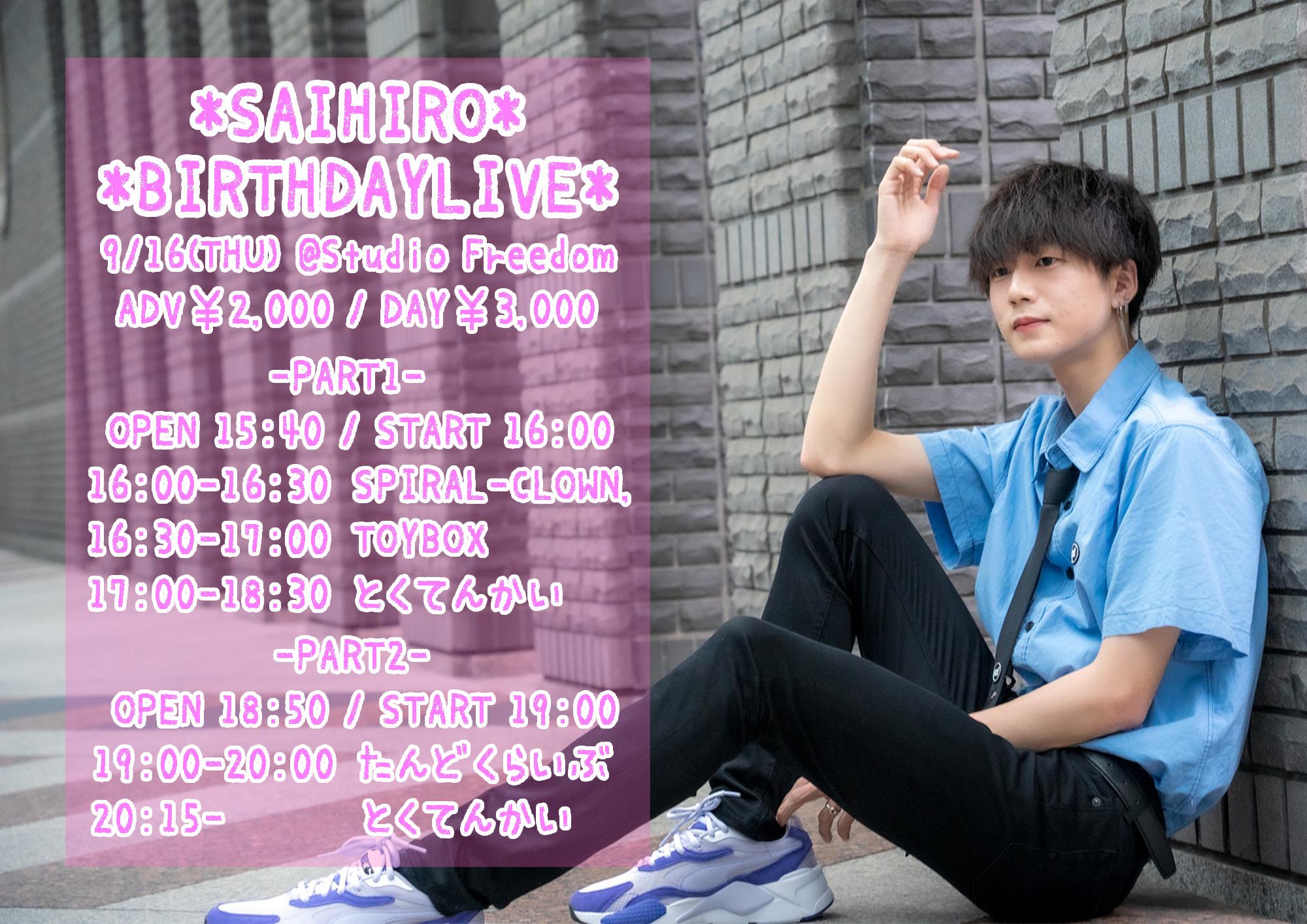 SAIHIRO BIRTHDAY LIVE Part1