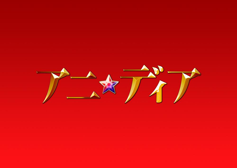 アニ☆ディア Vol.5