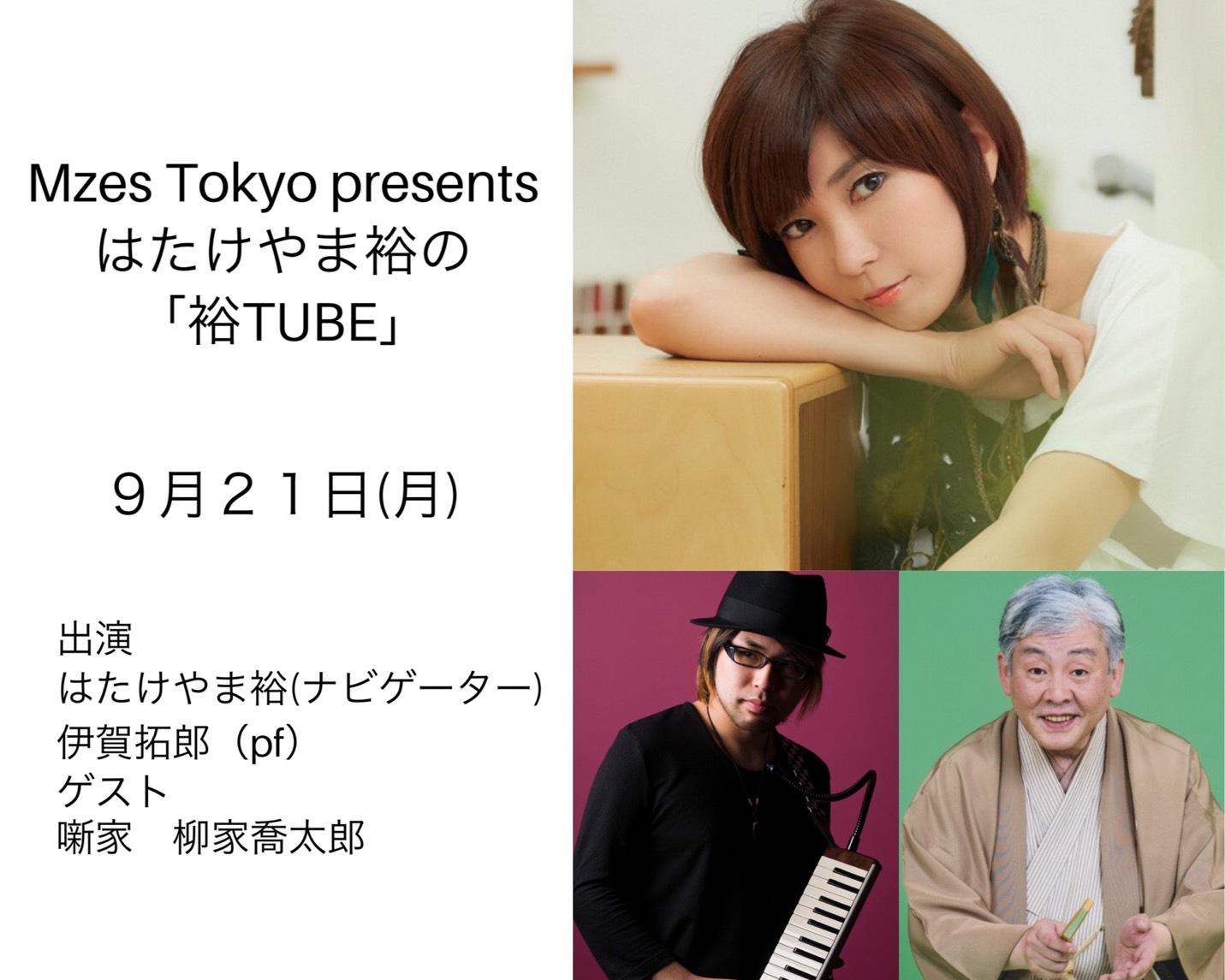 【配信】Mzes Tokyo presents はたけやま裕の「裕TUBE」