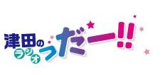 津田のラジオ「っだー!!」イベント2018(仮)