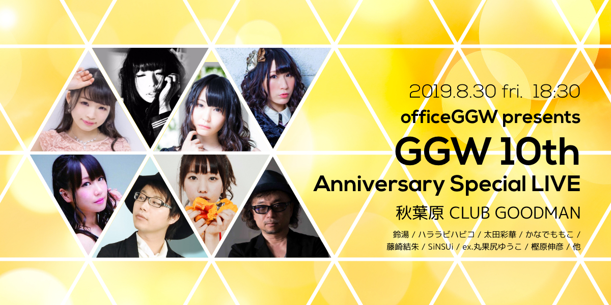 officeGGW presents 「GGW 10th Anniversary Special LIVE」