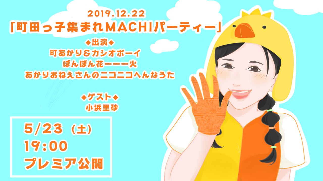 【アーカイブ 19.12.22】町あかり / 町田っ子集まれ!MACHIパーティー