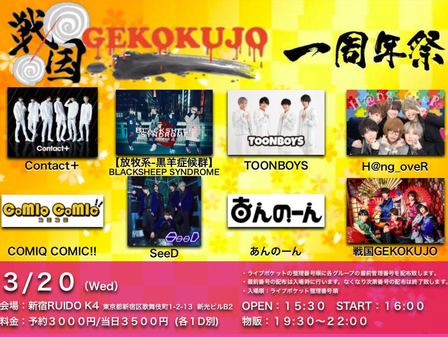 戦国GEKOKUJO1周年祭