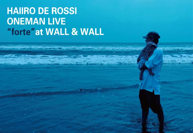 """【実入場チケット】HAIIRO DE ROSSI ONEMAN LIVE """"forte"""" at WALL&WALL"""